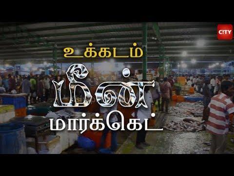 Let's take a tour of 75-year-old Ukkadam Fish Market.
