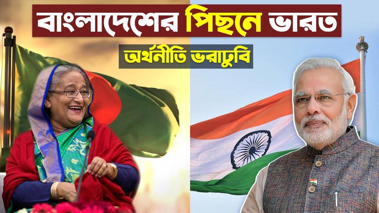 একমাত্র ক্রিকেট ছাড়া সব সেক্টরেই বাংলাদেশের চেয়ে পিছিয়ে ভারত   Is Bangladesh better than India now?