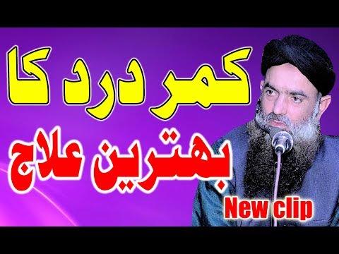 Kamer Darad Ka Behtreen Alaj by Dr Muhammad Sharafat Ali sb 26+01+19 m2ts