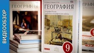 Видеообзор линии УМК по географии В. П. Дронова для 5-9 классов