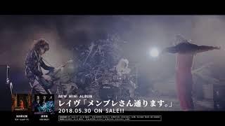 5月30日(水)発売「メンブレさん通ります。」 □初回限定盤 (CD+M∞CARD) T...