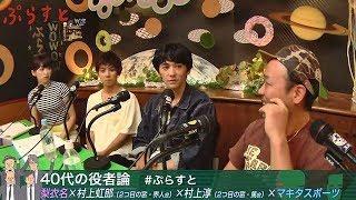 40代の役者論【WOWOWぷらすと】 村上虹郎 検索動画 30