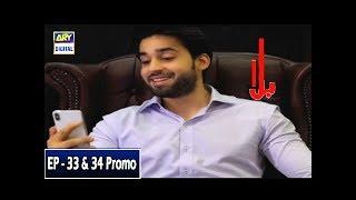 Balaa Episode 33 & 34 ( Promo ) - ARY Digital Drama