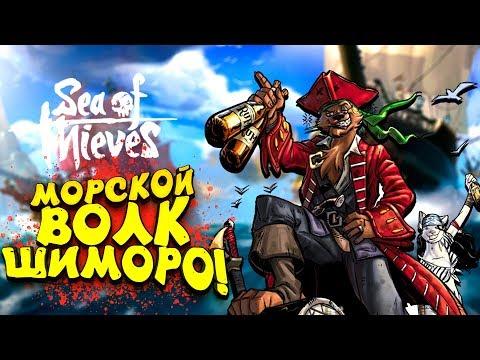 МОРСКОЙ ВОЛК ШИМОРО! - Sea of Thieves #2