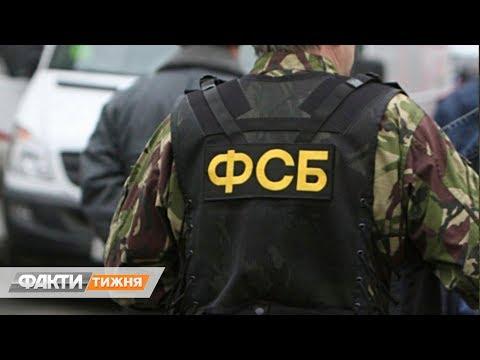 Агенты ФСБ в Украине. Кто они и как действуют в Украине. Факти тижня, 28.04