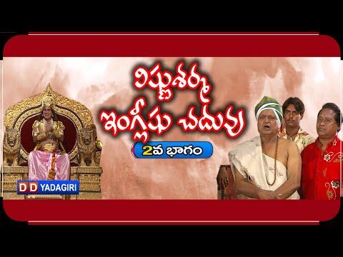 విష్ణు శర్మ ఇంగ్లీషు చదువు || Vishnu Sharma English Chaduvu | Part 2