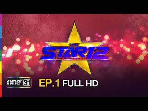 THE STAR 12 | EP.1 FULL HD รอบออดิชั่น | 13 ก.พ.59 | ช่อง one