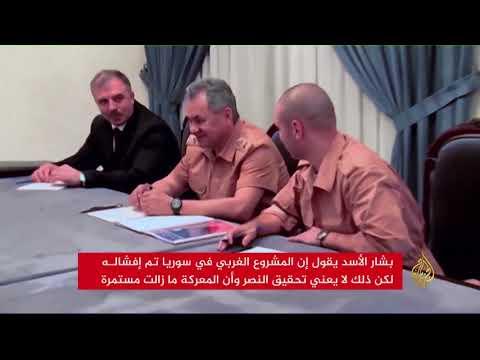 الأسد: دعم حلفائنا ساعد على تحقيق التقدم العسكري  - نشر قبل 3 ساعة