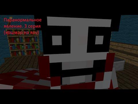 Minecraft сериал: потерянные #3 -страшный сериал в майнкрафте.