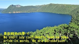 更別村 (更別村の四季とアイヌ)  We shall say confidently that we take pride in words ' We are Sarabetsuan'