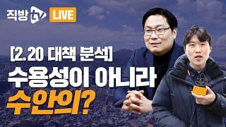 [LIVE] 2·20 부동산 대책, 시장에 미칠 영향은?