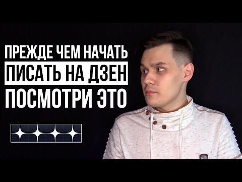 Как раскрутить канал Яндекс Дзен? Стратегия продвижения ↗