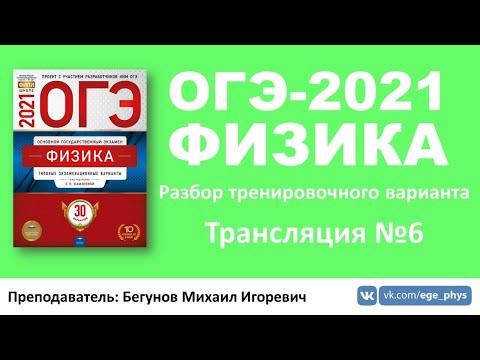 🔴 ОГЭ-2021 по физике. Разбор варианта. Трансляция #6 (вариант 6, Камзеева Е.Е., ФИПИ, 2021)