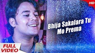Bhija Sakalara Tu Mo Prema | Odia  Romantic Song | Saroj Pradhan | Sidharth Music