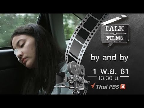 by and by - วันที่ 01 Nov 2018