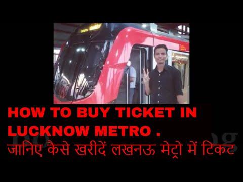 How To Buy Ticket For Lucknow Metro//लखनऊ मेट्रो स्टेशन पर कैसे खरीदें टिकट? thumbnail