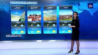 النشرة الجوية الأردنية من رؤيا 1-2-2018