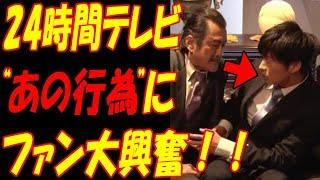 動画タイトル ▽▽ 田中圭、24時間テレビ、吉田鋼太郎との共演にファン歓...