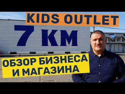 Outlet - что это? Обзор магазина Kids Outlet на рынке 7-й км. Одесса. 2019.