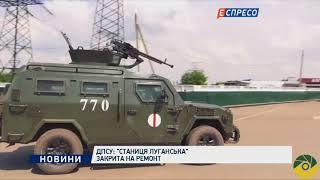 ДПСУ: ''Станиця Луганська'' закрита на ремонт