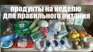 продукты на неделю,для правильного питания