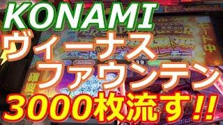 【メダルゲーム】ヴィーナスファウンテン 3000枚を流し込んでみた!!(2017.04.18)