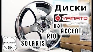 Диски Yamato Japan /// обзор /// на Accent, Solaris, Rio