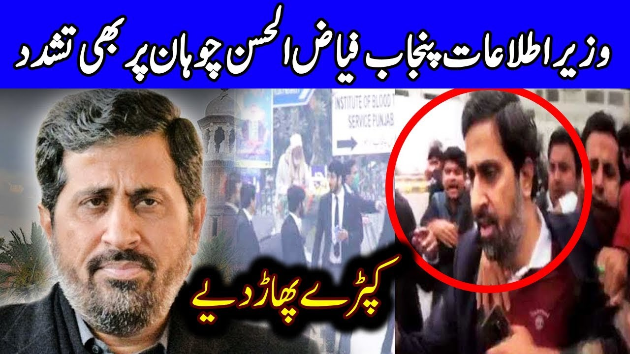 Fayyaz Chohan attacked by violent lawyers | 11 December 2019 | Dunya News #1