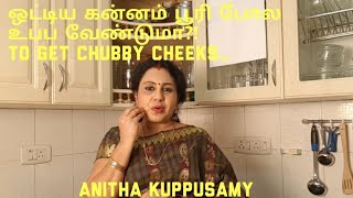 ஒட்டிய கன்னம் பூரி போல உப்ப வேண்டுமா?! TO GET CHUBBY CHEEKS/OTTIYA KANNAM/Anitha Kuppusamy