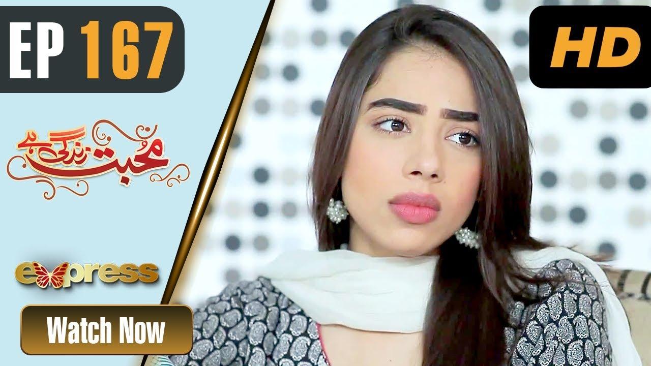 Pakistani Drama | Mohabbat Zindagi Hai - Episode 167 | Express Entertainment Dramas | Madiha