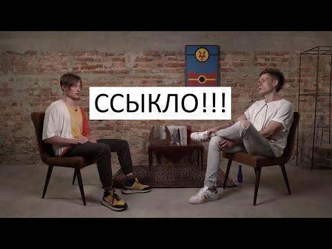 ИВАНГАЙ  ДУДЬ - вырезанный фрагмент интервью