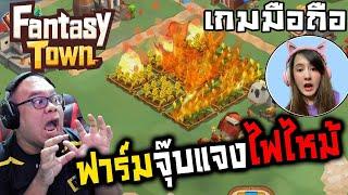 เกมมือถือ [Fantasy Town] ฟาร์มจุ๊บแจงไฟไหม้ : ฟาร์มสนุกสุดคิวบ์ screenshot 2