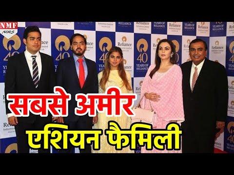 Ambani Family बनीं Asia की सबसे Rich Family, इतनी हैं Wealth