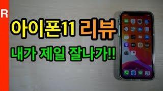 아이폰11 리뷰(iPhone 11 Review)