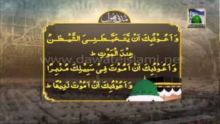 Islamic information - Hawai Jahaz ki Dua - Rafiq ul Haramain
