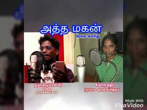 Download Athe magan song gana yuvaraj kannagi singer