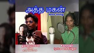 Athe magan song gana yuvaraj kannagi singer