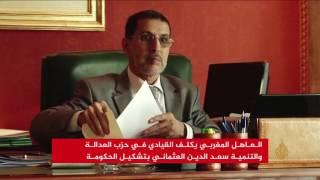 ملك المغرب يكلف العثماني بتشكيل الحكومة