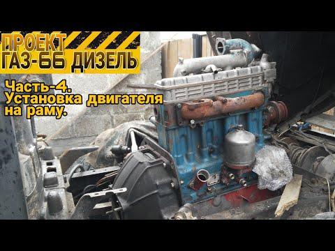 Проект ГАЗ-66 ДИЗЕЛЬ. Часть-4, установка двигателя на раму.