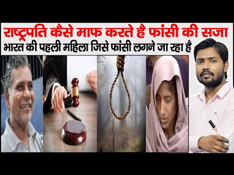 Shabnam First Women to Hanged in India | Article 72 and 161 | Pardon Power of President and governor