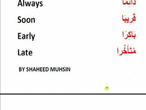 ARABIC LEARNING IN ENGLISH 1 ADVERBS BY SHAHEED MUHSIN