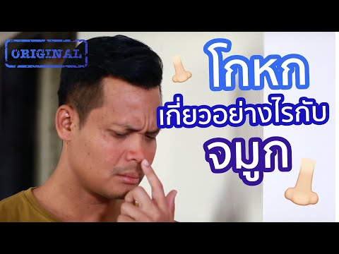 การ โกหก เกี่ยวอย่างไรกับ จมูก  รู้หรือไม่ - DYK - วันที่ 28 Jun 2019