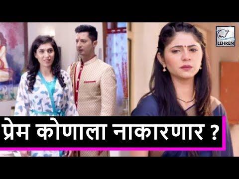 Serial Radha Prem Rangi Rangali Has A Shocking New Twist!    Lehren Marathi