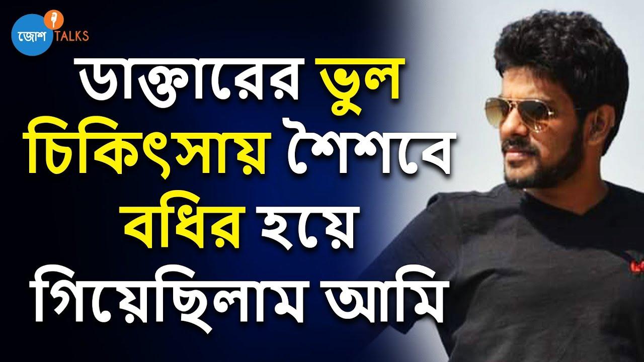 Determination আর জেদ দিয়ে এভাবে চুরমার করেছি জীবনে সব Challenge   Roudra Mitra   Josh Talks Bangla