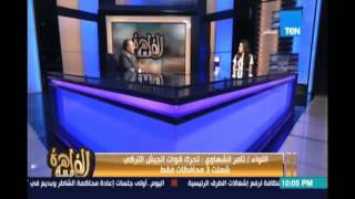 مساء القاهرة..صقر المخابرات اللواء تامر الشهاوي يكشف خبايا وأسرار الإنقلاب في تركيا