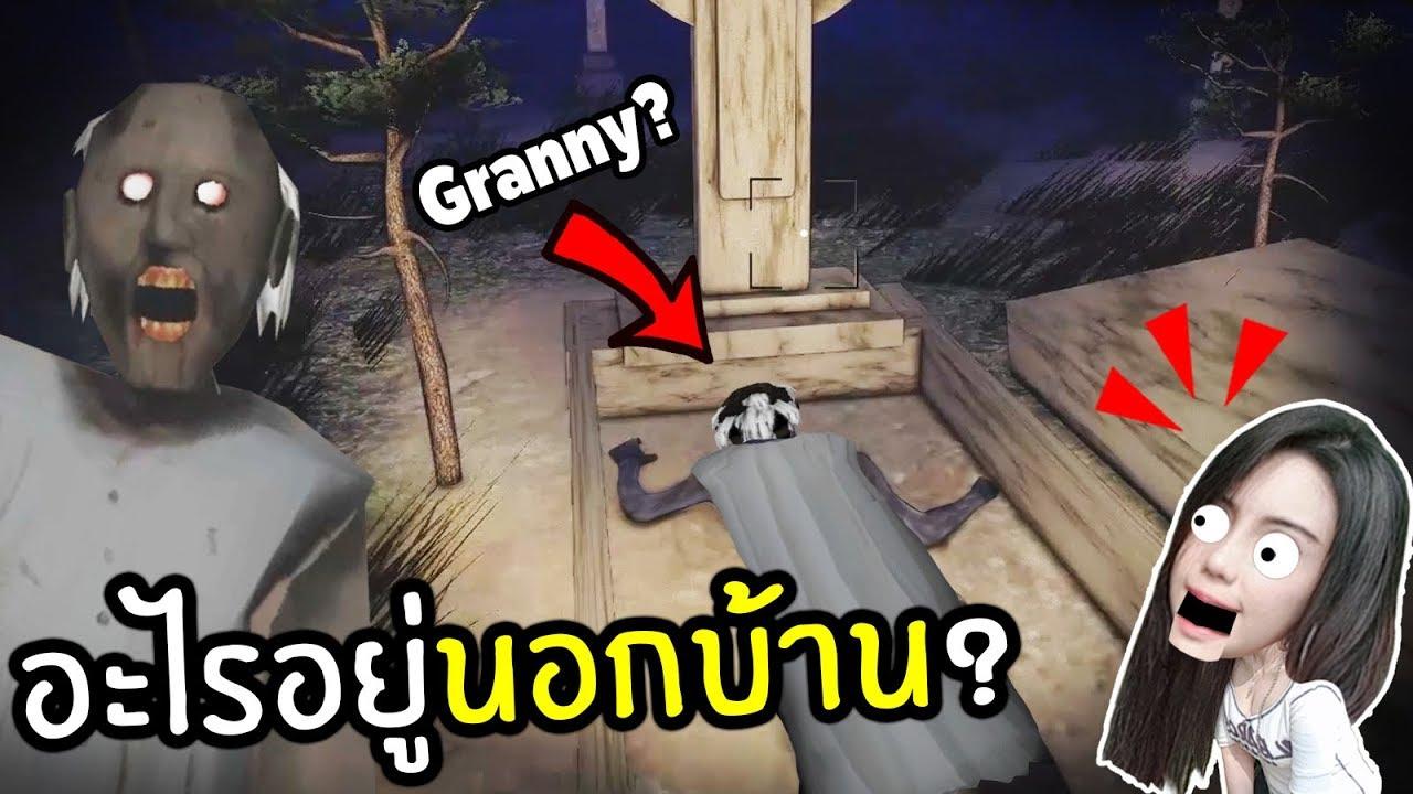 มีศพผีคุณยาย Granny? สำรวจรอบบ้าน | พี่เมย์ DevilMeiji