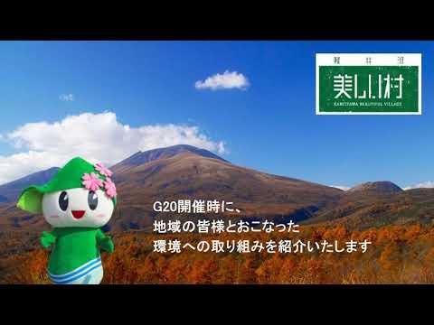 軽井沢の環境への取り組み