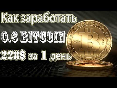 как заработать 1 bitcoin