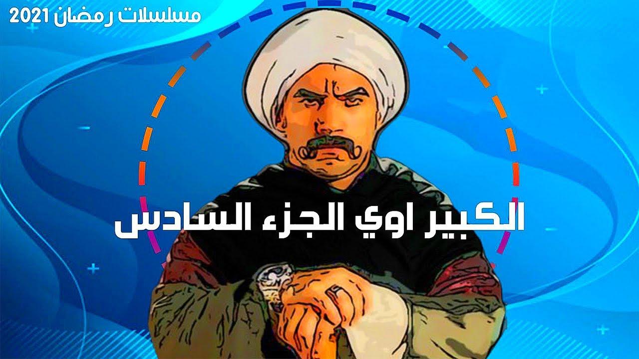 مسلسل الكبير اوي الجزء السادس بطولة احمد مكي حقيقة وجوده في رمضان 2021 Youtube