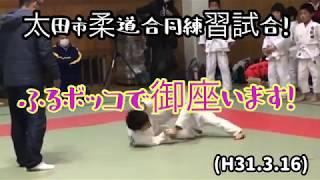 柔道、ふるボッコで御座います!太田市柔道合同練習試合!毛呂道場byてる先生(H31.3.16)